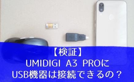 【検証】UMIDIGI A3 PROにUSB機器は接続できるの?