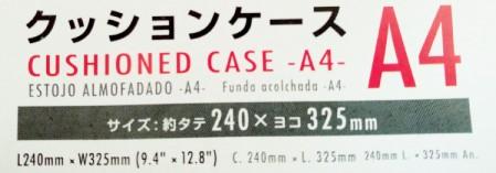 クッションケース A4 サイズ:約タテ240×ヨコ325㎜