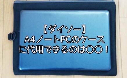 【ダイソー】 A4ノートPCのケース に代用できるのは〇〇!