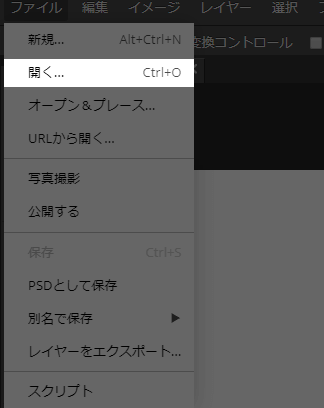 ファイル→開く