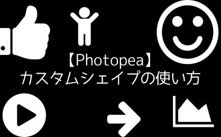 【Photopea】カスタムシェイプの使い方