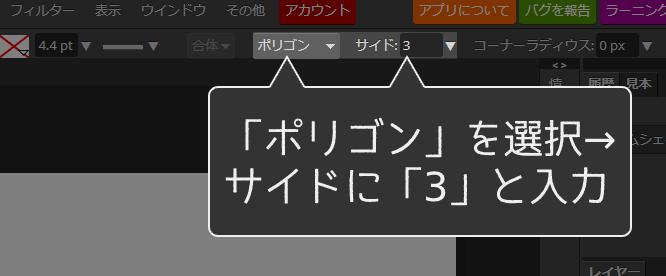 「ポリゴン」を選択→サイドに「3」と入力