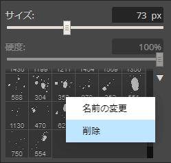 右クリック→削除