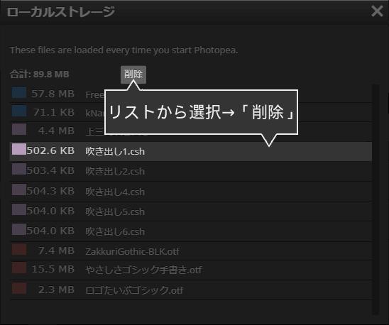 リストから選択→削除