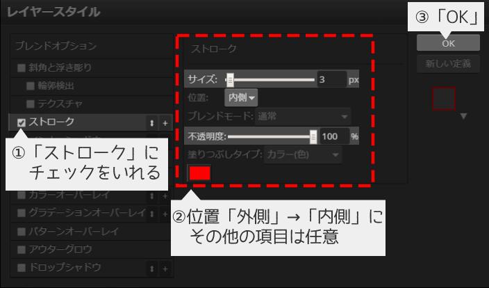 ①「ストローク」にチェックをいれる②位置「外側」→「内側」にその他の項目は任意③「OK」