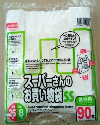 ダイソー 「スーパーさんのお買い物袋SS」