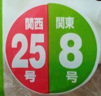 関西 25号 関東8号
