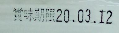 賞味期限20.03.12