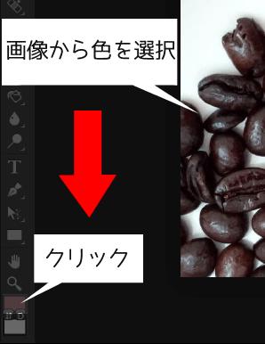 画像から色を選択→左下のカラーパレットをクリック