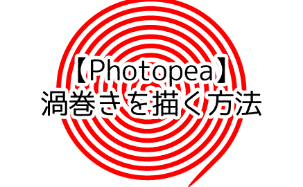 【Photopea】渦巻きを描く方法