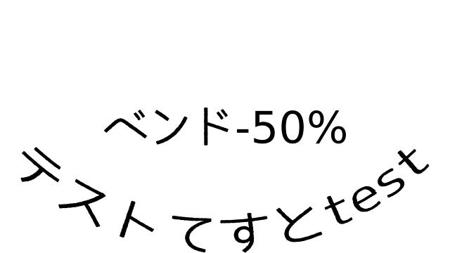 弧→ベンドマイナス50%に設定した例