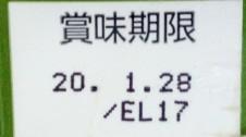 豆乳(抹茶)の賞味期限