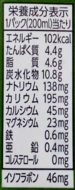 豆乳(抹茶)の栄養成分表示