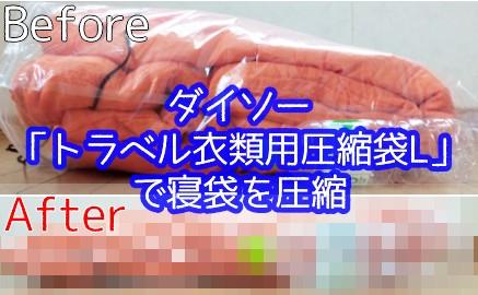 ダイソー「トラベル衣類用圧縮袋L」で寝袋を圧縮