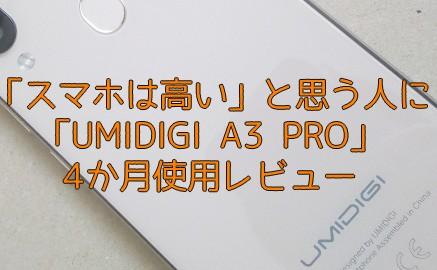 「スマホは高い」と思う人に「UMIDIGI A3 PRO」4か月使用レビュー