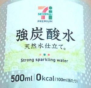 セブンイレブン 強炭酸水 500ml