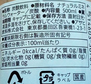 セブンイレブン強炭酸水 詳細