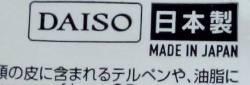 ダイソー調味料入れの製造国「日本製 MADE IN JAPAN」