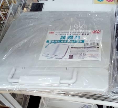 2019年10月ダイソーで「読書台」の販売を確認、値段は200円。