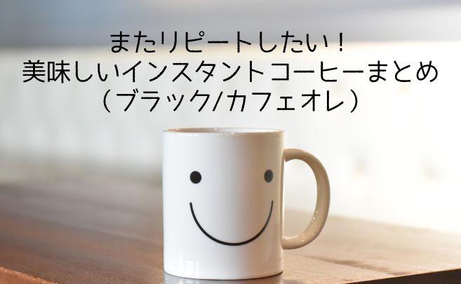 またリピートしたい!美味しいインスタントコーヒーまとめ(ブラック/カフェオレ)