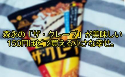 森永の「ザ・クレープ」が美味しい 150円ほどで買える小さな幸せ。