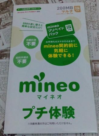 mineo プリペイドパック(ドコモ)