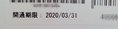2019年11月購入mineo プリペイドパックの開通期限 2020/03/31