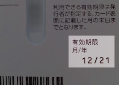 バニラVisaの有効期限は購入前でもパッケージの裏から確認できる
