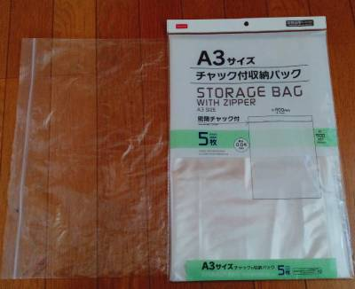 チャック付き収納パックA3サイズ、中の袋の大きさ