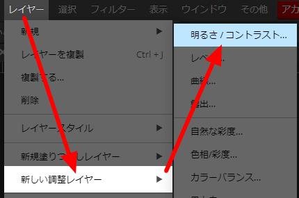 レイヤー→新しい調整レイヤー→明るさ/コントラスト