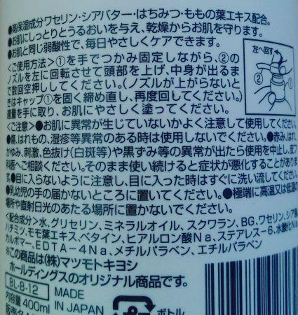 マツモトキヨシ(matsukiyo) 弱酸性ボディミルク 無香料(裏面)