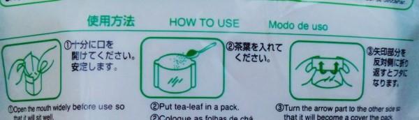 お茶パックの使い方