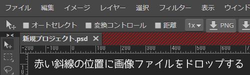 現在のプロジェクトの横(赤い斜線の位置)に画像ファイルをドロップする
