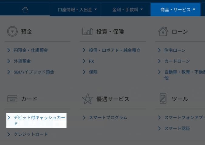 PC:商品・サービス→デビット付キャッシュカード