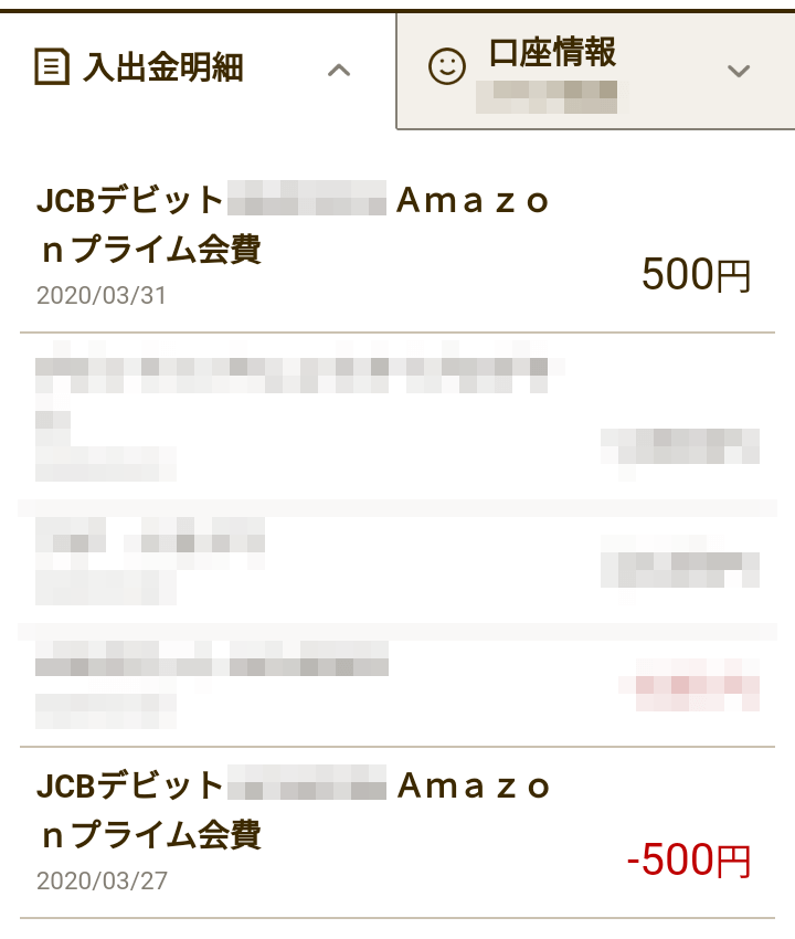 Amazonプライム会員キャンセル→返金までの入出金明細(楽天銀行)