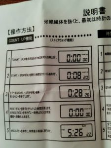 COUNT UP機能
