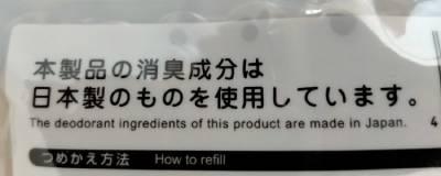 ダイソー消臭ビーズ(無香)の消臭成分は日本製