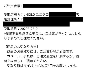 ユニクロ 注文 履歴